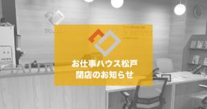 matsudo_news