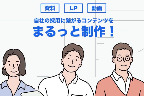 initiative_まるっと制作