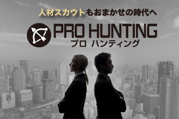 initiative_prohunting